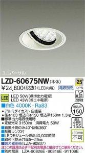 大光電機 LZD-60675NW LEDベーシックユニバーサルダウンライト LZ4 25°広角形白色 4000K 白塗装