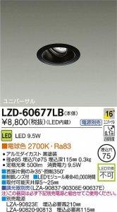 大光電機 LZD-60677LB LEDベーシックユニバーサルダウンライト LZ0.5 16°中角形 電球色 2700K  黒塗装