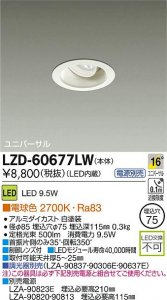 大光電機 LZD-60677LW LEDベーシックユニバーサルダウンライト LZ0.5 16°中角形 電球色 2700K 白塗装