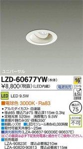 大光電機 LZD-60677YW LEDベーシックユニバーサルダウンライト LZ0.5 16°中角形 電球色 3000K 白塗装