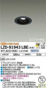 大光電機 LZD-91943LBE LEDユニバーサルダウンライト LZ0.5 19° 電球色 2700K 黒塗装