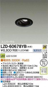 大光電機 LZD-60678YB LEDベーシックユニバーサルダウンライト LZ0.5 25°広角形 電球色 3000K 黒塗装