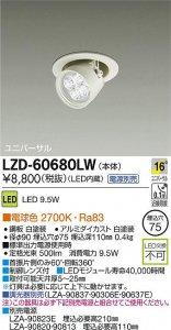 大光電機 LZD-60680LW LEDプルダウンユニバーサルダウンライト LZ0.5 16°中角形 電球色 2700K 白塗装
