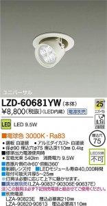 大光電機 LZD-60681YW LEDプルダウンユニバーサルダウンライト LZ0.5 25°広角形 電球色 3000K 白塗装