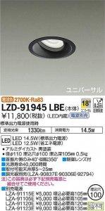 大光電機 LZD-91945LBE LEDユニバーサルダウンライト φ100 電球色 2700K 黒塗装 18°