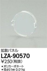 大光電機 LZA-90570 拡散パネル φ51