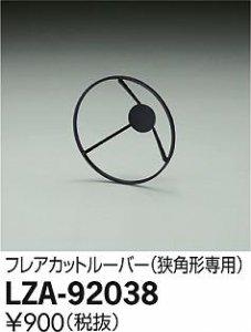 大光電機 LZA-92038 フレアカットルーバー(狭角形専用)