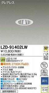 大光電機 LZD-91402LW LEDグレアレスベースダウンライト 白熱灯60Wタイプ 50° 電球色 2700K 白塗装