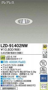 大光電機 LZD-91402NW LEDグレアレスベースダウンライト 白熱灯60Wタイプ 50° 白色 4000K 白塗装
