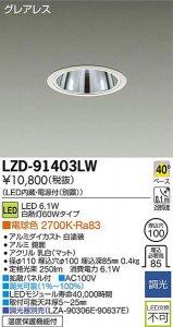 大光電機 LZD-91403LW LEDグレアレスベースダウンライト 白熱灯60Wタイプ 40° 電球色 2700K 白塗装