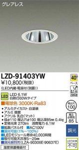大光電機 LZD-91403YW LEDグレアレスベースダウンライト 白熱灯60Wタイプ 40° 電球色 3000K 白塗装