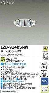 大光電機 LZD-91405NW LEDグレアレスベースダウンライト 白熱灯100Wタイプ 40° 白色 4000K 白塗装
