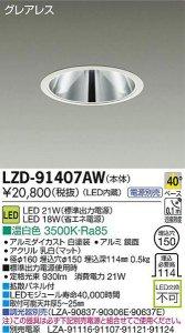 大光電機 LZD-91407AW LEDグレアレスベースダウンライト FHT42W/32Wタイプ 40° 温白色 3500K 白塗装
