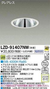 大光電機 LZD-91407NW LEDグレアレスベースダウンライト FHT42W/32Wタイプ 40° 白色 4000K 白塗装