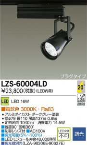 大光電機 LZS-60004LD LEDスポットライト コルソ LZ1 20°中角形 調光 電球色 3000K ダークグレー塗装