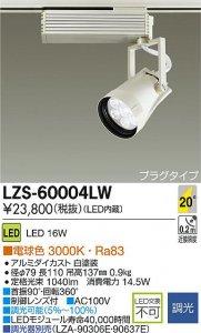 大光電機 LZS-60004LW LEDスポットライト コルソ LZ1 20°中角形 調光 電球色 3000K 白塗装