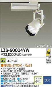 大光電機 LZS-60004YW LEDスポットライト コルソ LZ1 20°中角形 調光 電球色 2700K 白塗装