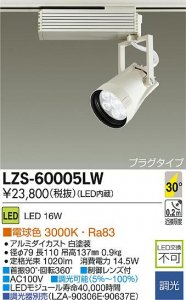 大光電機 LZS-60005LD LEDスポットライト コルソ LZ1 30°広角形 調光 電球色 3000K ダークグレー塗装