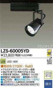 大光電機 LZS-60005LW LEDスポットライト コルソ LZ1 30°広角形 調光 電球色 3000K 白塗装