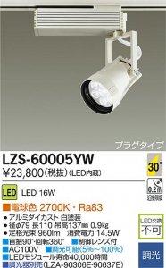大光電機 LZS-60005YW LEDスポットライト コルソ LZ1 30°広角形 調光 電球色 2700K 白塗装
