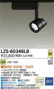 大光電機 LZS-60346LB LEDスポットライト アンドナ LZ1 20°中角形 調光 電球色 3000K 黒塗装