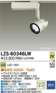 大光電機 LZS-60346LW LEDスポットライト アンドナ LZ1 20°中角形 調光 電球色 3000K 白塗装