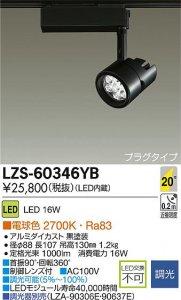 大光電機 LZS-60346YB LEDスポットライト アンドナ LZ1 20°中角形 調光 電球色 2700K 黒塗装