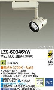 大光電機 LZS-60346YW LEDスポットライト アンドナ LZ1 20°中角形 調光 電球色 2700K 白塗装