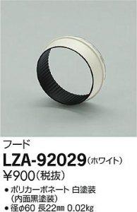 大光電機 LZA-92029 スポットライトフードφ60 白塗装