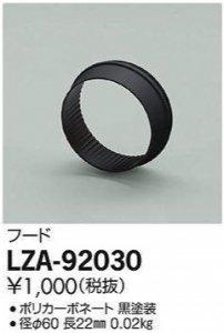 大光電機 LZA-92030 スポットライトフードφ60 黒塗装