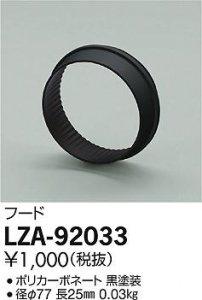 大光電機 LZA-92033 スポットライトフードφ77 黒塗装