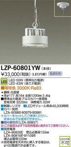 大光電機 LZP-60801YW LEDベースライトハイパワーペンダント 電球色 3000K 50W 白塗装
