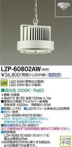 大光電機 LZP-60802AW LEDベースライトハイパワーペンダント 温白色 3500K 63W 白塗装