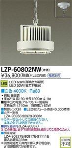 大光電機 LZP-60802NW LEDベースライトハイパワーペンダント 白色 4000K 63W 白塗装