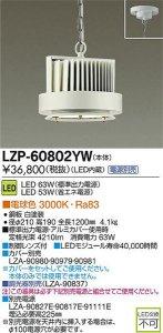 大光電機 LZP-60802YW LEDベースライトハイパワーペンダント 電球色 3000K 63W 白塗装