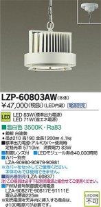 大光電機 LZP-60803AW LEDベースライトハイパワーペンダント 温白色 3500K 83W 白塗装