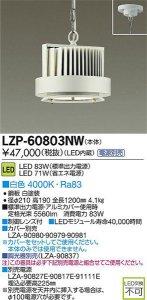 大光電機 LZP-60803NW LEDベースライトハイパワーペンダント 白色 4000K 83W 白塗装