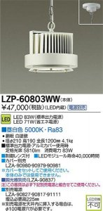 大光電機 LZP-60803WW LEDベースライトハイパワーペンダント 昼白色 5000K 83W 白塗装