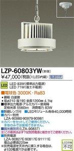 大光電機 LZP-60803YW LEDベースライトハイパワーペンダント 電球色 3000K 83W 白塗装