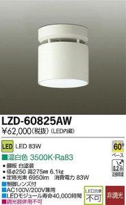 大光電機 LZD-60825AW LEDハイパワーシーリングベースライト LZ6 非調光 温白色 3500K 60° 83W 白塗装