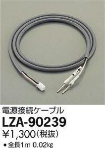 大光電機 LZA-90239 電源接続ケーブル