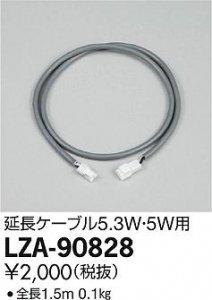 大光電機 LZA-90828 延長ケーブル 5.3W・5W用