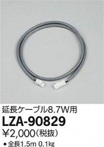 大光電機 LZA-90829 延長ケーブル 8.7用