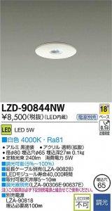 大光電機 LZD-90844NW LEDディスプレイダウンライト 調光  12Vダイクロハロゲン20Wタイプ 白色 4000K 白