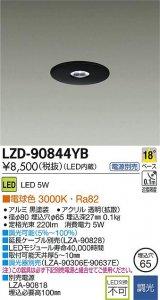 大光電機 LZD-90844YB LEDディスプレイダウンライト 調光  12Vダイクロハロゲン20Wタイプ 電球色 3000K 黒