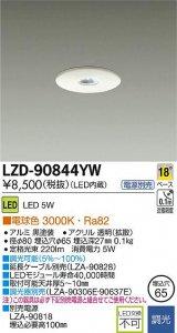 大光電機 LZD-90844YW LEDディスプレイダウンライト 調光  12Vダイクロハロゲン20Wタイプ 電球色 3000K 白