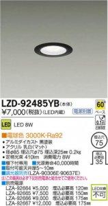 大光電機 LZD-92485YB LEDディスプレイダウンライト 調光 白熱灯60wタイプ 電球色 3000K 黒