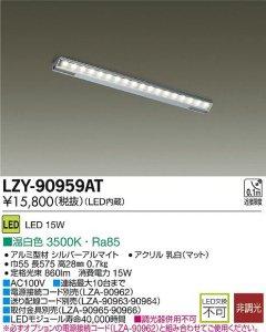 大光電機 LZY-90959AT LEDディスプレイラインライト L600 可動棚対応/棚奥照射タイプ 温白色 3500K
