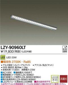 大光電機 LZY-90960LT LEDディスプレイラインライト L900 可動棚対応/棚奥照射タイプ 電球色 2700K