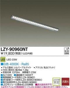 大光電機 LZY-90960NT LEDディスプレイラインライト L900 可動棚対応/棚奥照射タイプ 白色 4000K